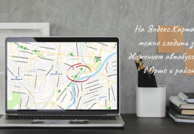 На Яндекс.Картах можно следить за движением автобусов в Орше и районе | Инструкция