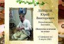Выставка «Мастерство плетения из лозы» открылась в Оршанском этнографическом музее «Мельница»