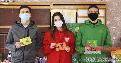 В Орше волонтеры БРСМ посетили центр коррекционно-развивающего обучения