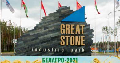 Выставка «Белагро — 2021» пройдет 1-5 июня в парке «Великий камень»
