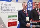 VI Неделя белорусского предпринимательства состоялась в Минске