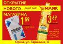 «Маяк» — новый магазин низких цен открывается в Орше