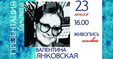 В городской галерее пройдут презентация буклета и открытие выставки, посвященные Валентине Янковской