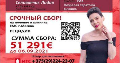 Лидия Селивончик из Новополоцка собирает средства на операцию и лучевую терапию