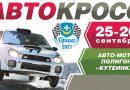 В Орше пройдут соревнования по автокроссу