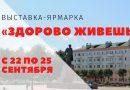 Республиканская ярмарка «Здорово живешь» откроется в Орше 22 сентября